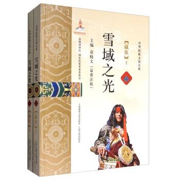 雪域之光:藏族(套装上下册)