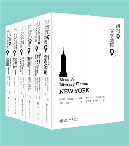 布鲁姆文学地图(套装6册)