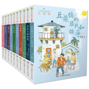 全球儿童文学典藏书系·注音版(全10册)