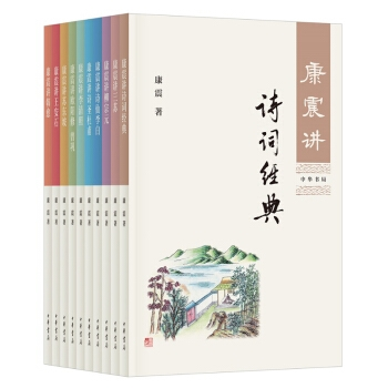 康震书系(共10册)