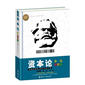 资本论(少儿彩绘版)