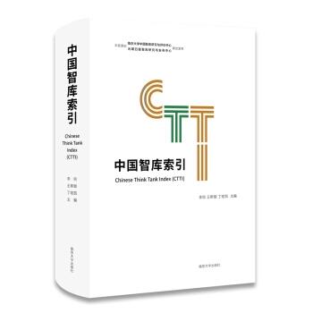 中国智库索引