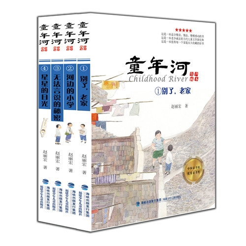童年河(有声画本)(4册)