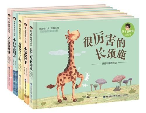 痞子蔡爸爸说故事(全5册)