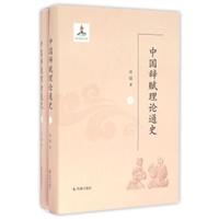 中国辞赋理论通史(套装上下册)