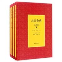 大清会典:康熙朝(套装共4册)