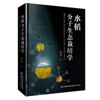 水稻分子生态栽培学