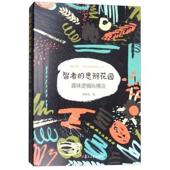 智者的思辨花园:趣味逻辑纵横谈(修订本)