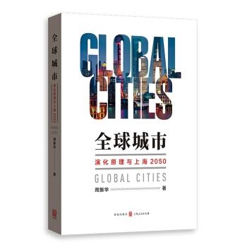 全球城市:演化原理与上海2050
