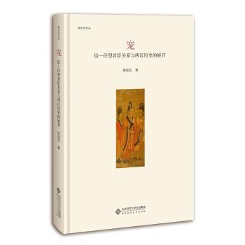 宠:信-任型君臣关系与西汉历史的展开(精装)