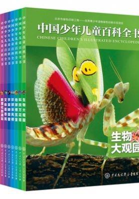 中国少年儿童百科全书(10册)