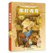 汤素兰·幻想精灵系列:南村传奇
