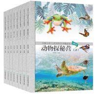 中国少年儿童百科全书 精读本(共10册)