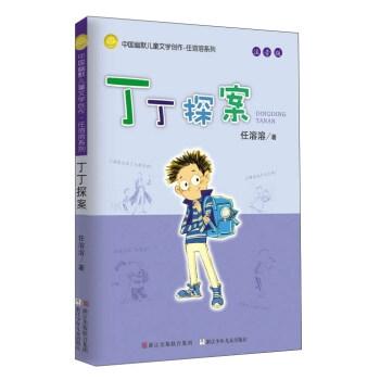 中国幽默儿童文学创作·任溶溶系列:丁丁探案(注音版)
