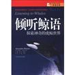 青少年探索与发现科普文库·倾听鲸语:探索神奇的虎鲸世界