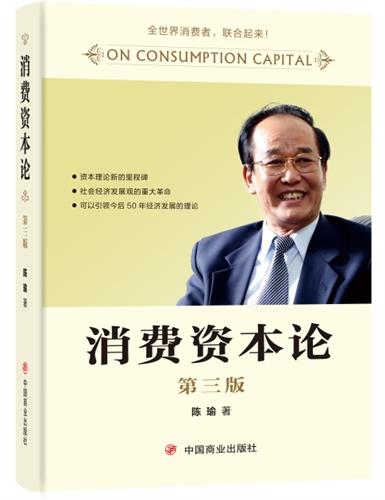 消费资本论(第三版)