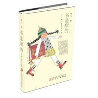 书是甜的:海飞童书评论集