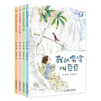 小小豆豆系列(共4册)