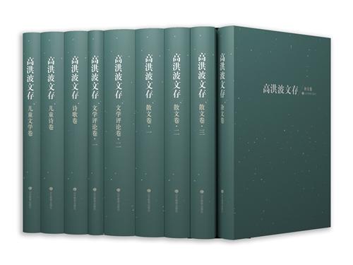 高洪波文存(9卷)