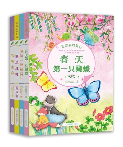 我的森林笔记(4册)