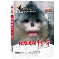 探秘大自然���:�t唇美猴�髌�