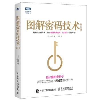 圖解密碼技術(第3版)