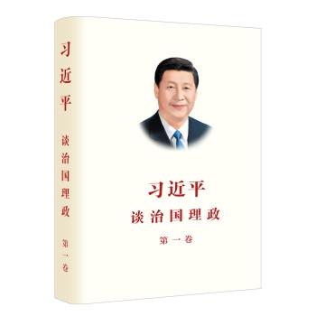 习近平谈治国理政·第一卷(中文简体 精装)