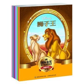 国际金奖迪士尼电影故事典藏系列(第一辑)(10册)