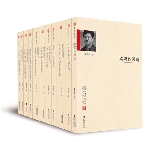 闽派批评新锐丛书( 共12册 )