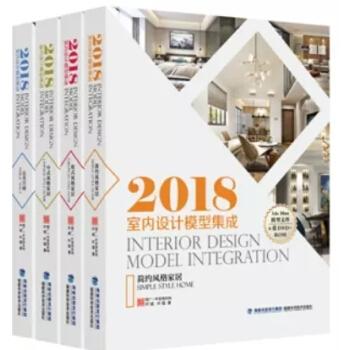 2018室内设计模型集成(全4册)
