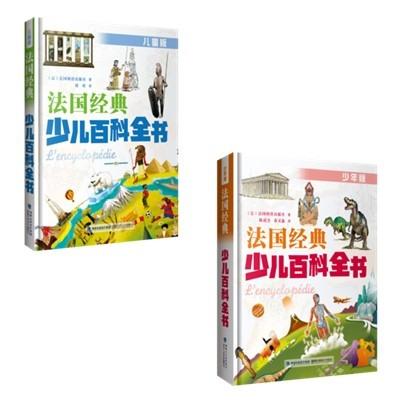 法国经典少儿百科全书(全2册)