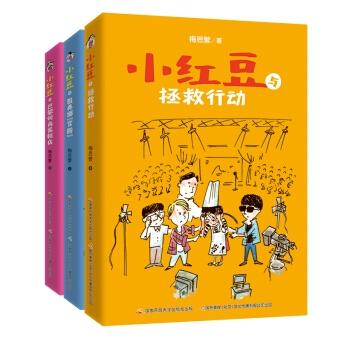 小红豆系列(套装7-9卷