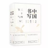 中国书写:二十四节气(精装)