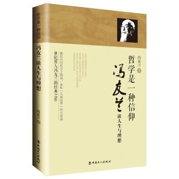 哲学是一种信仰:冯友兰谈人生与理想