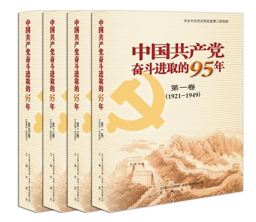 中国共产党奋斗进取的95年