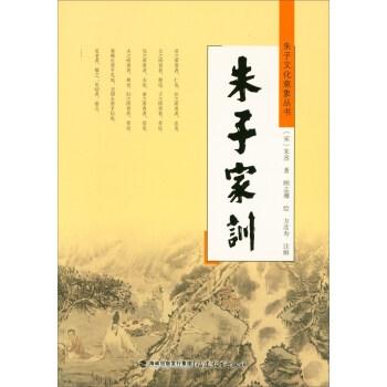 朱子家训(精)/朱子文化意象丛书