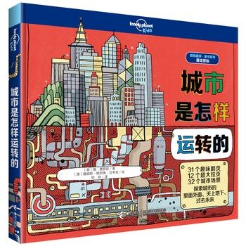 孤独星球·童书系列:城市是怎样运转的、动物怎样盖房子(共2册)