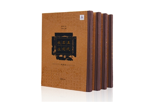 五代石刻校注(全4册)