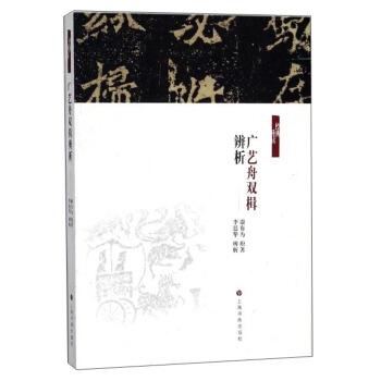 广艺舟双楫辨析