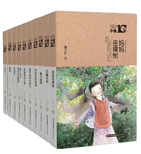 中国当代儿童文学小说十家(10册)