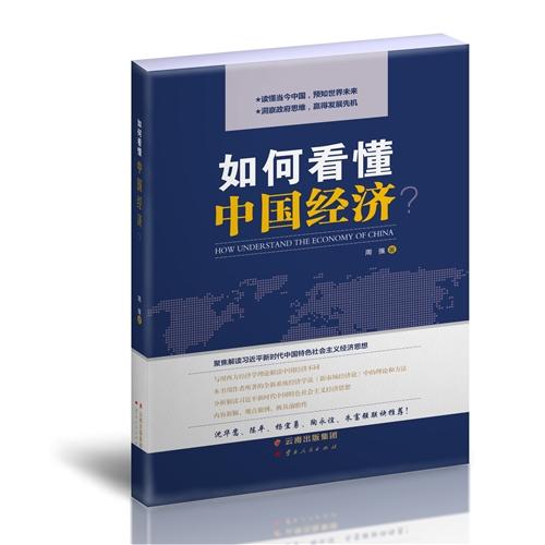 如何看懂中国经济