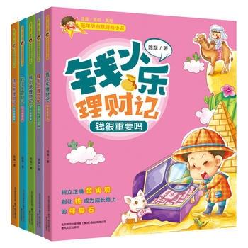 钱小乐理财记(套装5册)