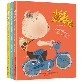 小猪唏哩呼噜笔记本(共3册)