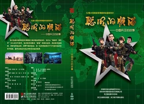 聪明的顺溜——中国兵王的故事