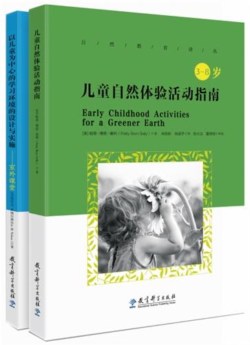 自然教育译丛