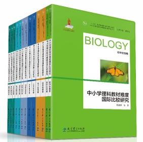 中小学理科教材难度国际比较研究丛书