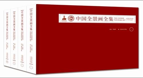 中国全景画全集(共四卷)