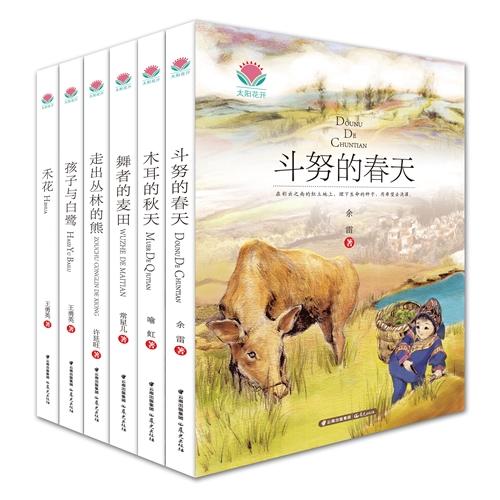 太阳花开(6册)