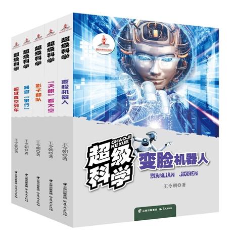 """""""超级科学""""系列(5册)"""