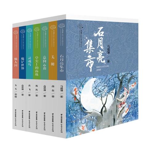 花开云南 中国梦原创儿童文学精品书系(7册)